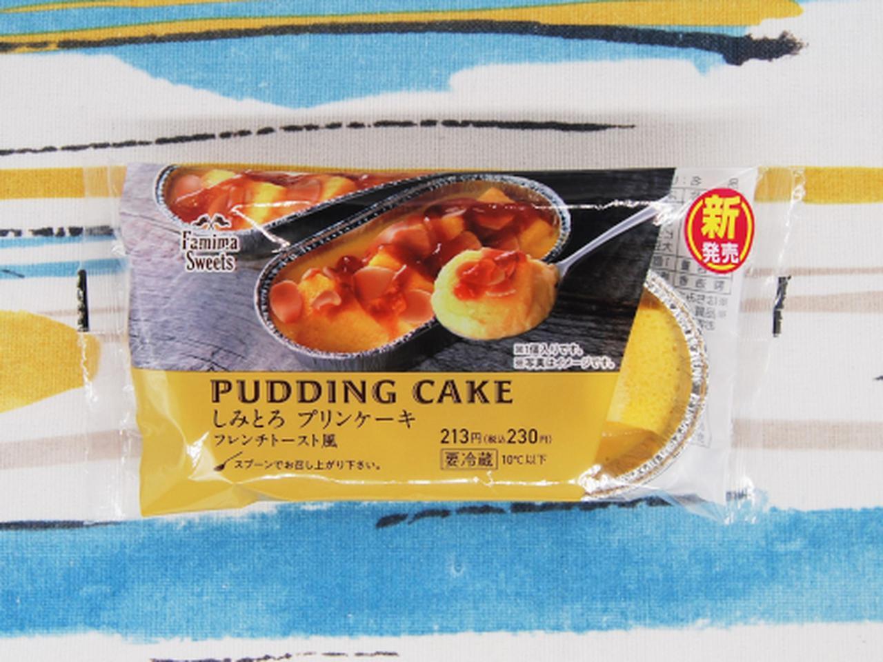 画像: フレンチトースト風プリンケーキ