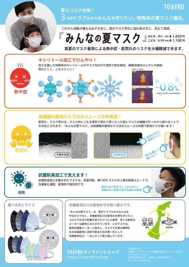 """画像: """"みんなの夏マスク""""2020年5月22日から予約開始!【注意事項】"""