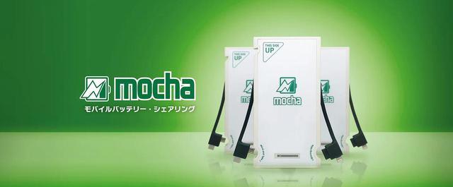 画像: mocha.jp