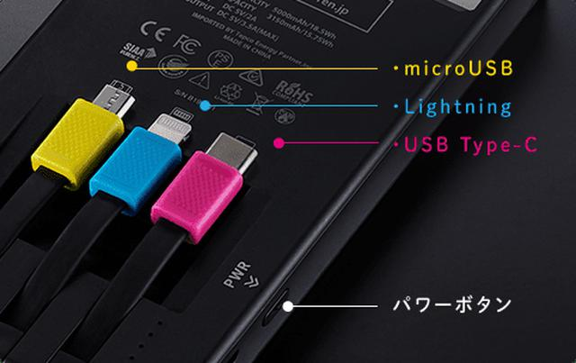 画像: シェアリングサービスのモバイルバッテリーには、基本的にLightningとUSB Type-C、マイクロUSB端子が備わっているので、別途ケーブルを用意しなくてもすぐにスマホ充電を利用できる。 ju-ren.jp