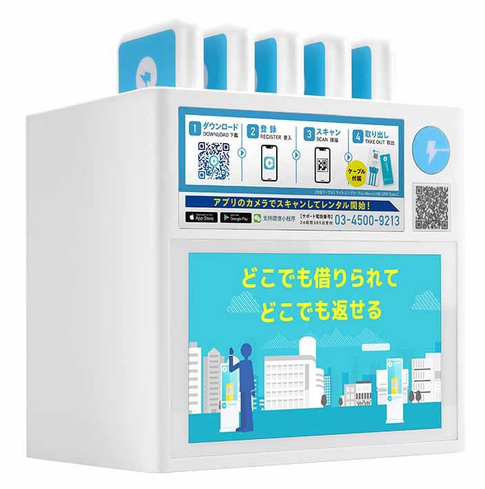 画像: www.chargespot.jp