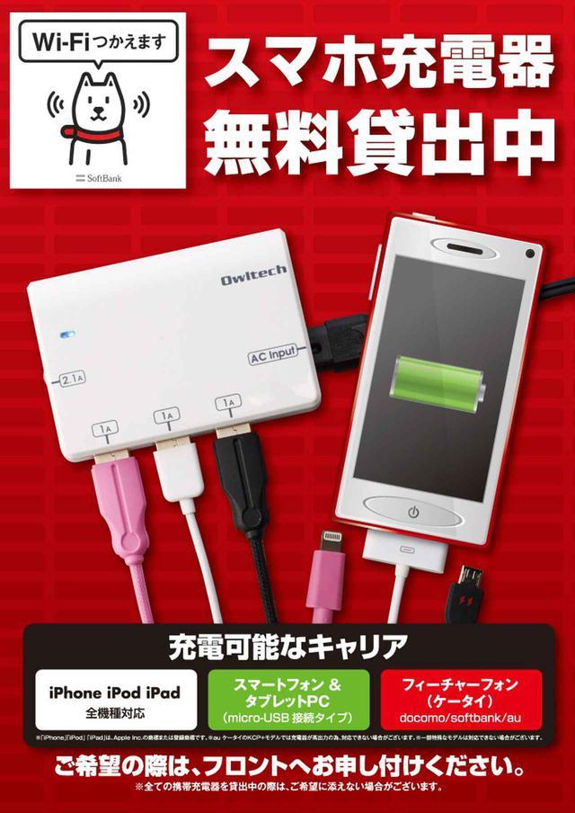 画像: 大手カラオケチェーンの「JOYSOUND直営店」では、スマホとケータイに対応した充電器を無料で貸し出してくれる。 shop.joysound.com