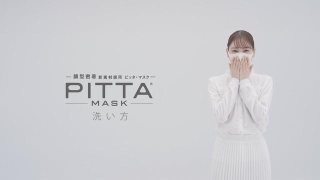 画像: PITTA MASK - 「洗い方」説明動画 www.youtube.com