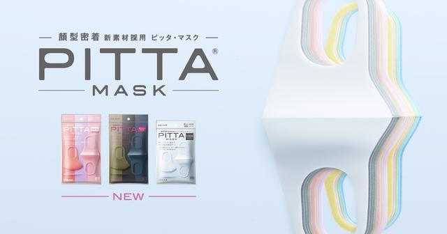 画像: 新ポリウレタン素材で、花粉の侵入を徹底ガード。PITTA MASK(ピッタ・マスク)|株式会社アラクス