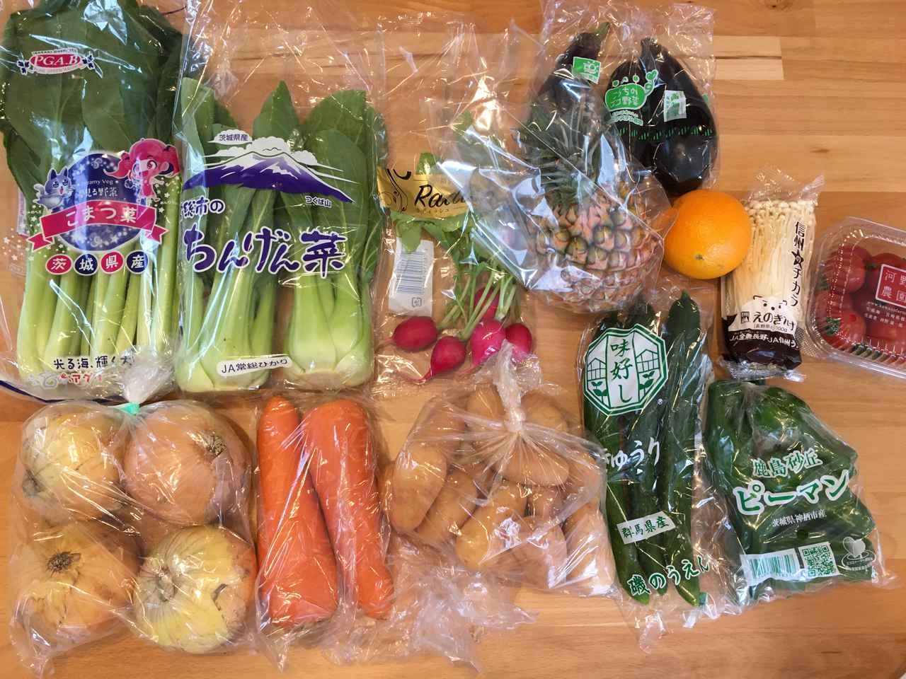 画像: もったいない野菜セット(1500円)