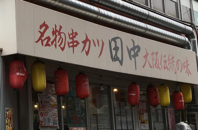 画像: 全国に270店舗以上を展開する串カツ田中 kushi-tanaka.com