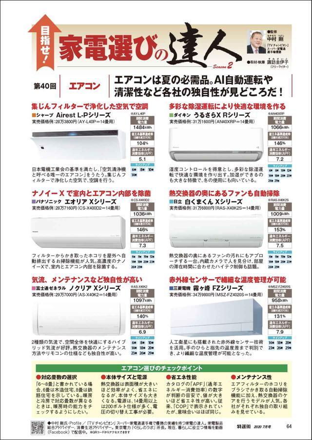 """画像5: 【特選街7月号本日発売!】""""新たな日常""""を充実させる スマホとネットの便利な活用ワザを大公開!"""