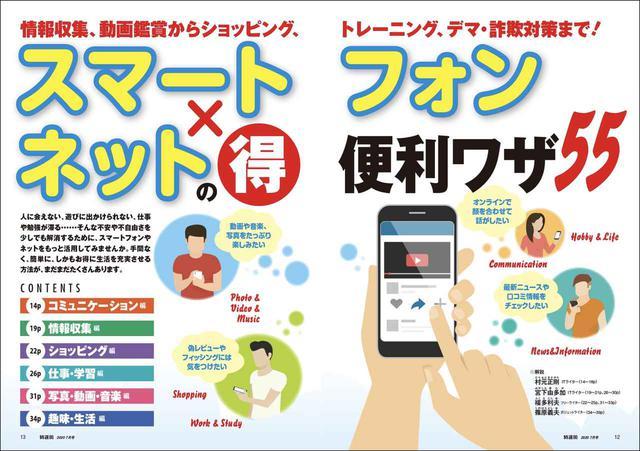 """画像2: 【特選街7月号本日発売!】""""新たな日常""""を充実させる スマホとネットの便利な活用ワザを大公開!"""