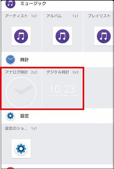 画像15: 【Android】初心者・中級者向け!スマホが快適になる「初期設定」の変更方法(前編)