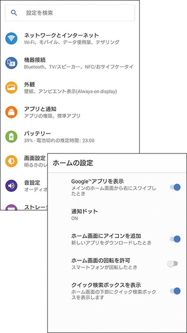 画像3: 【Android】初心者・中級者向け!スマホが快適になる「初期設定」の変更方法(前編)