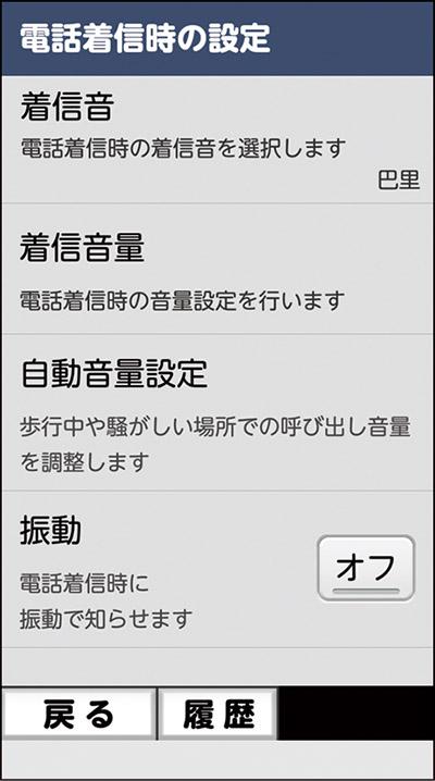 画像25: 【Android】初心者・中級者向け!スマホが快適になる「初期設定」の変更方法(前編)