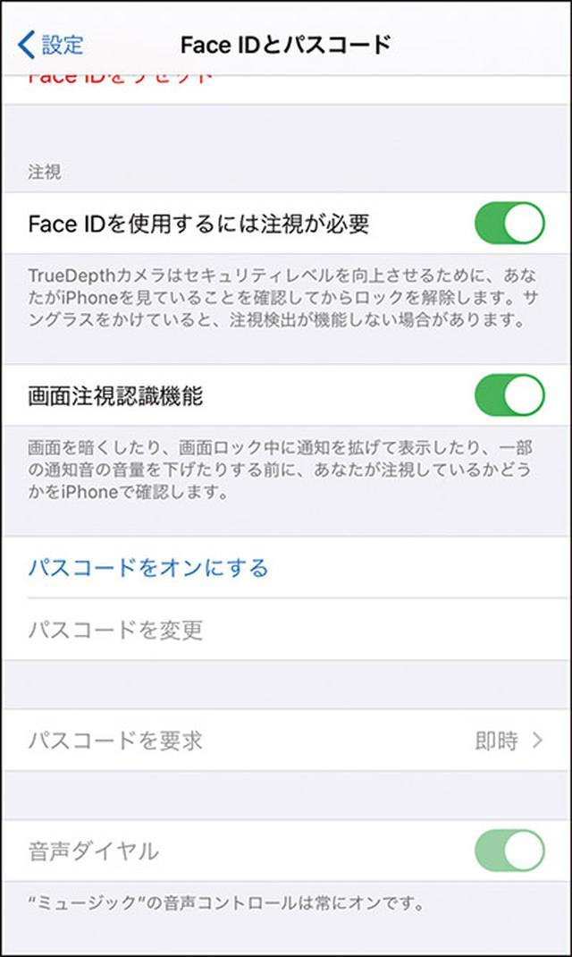 画像21: 【iPhone】初心者・中級者向け!スマホが快適になる「初期設定」の変更方法