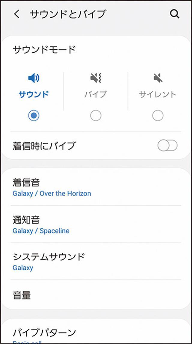 画像24: 【Android】初心者・中級者向け!スマホが快適になる「初期設定」の変更方法(前編)