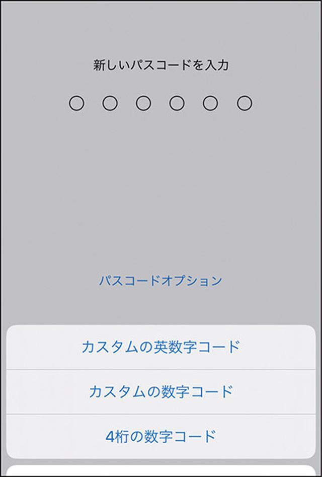 画像22: 【iPhone】初心者・中級者向け!スマホが快適になる「初期設定」の変更方法