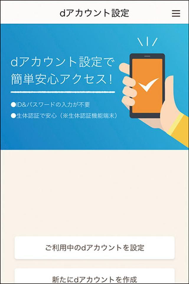 画像25: 【iPhone】初心者・中級者向け!スマホが快適になる「初期設定」の変更方法