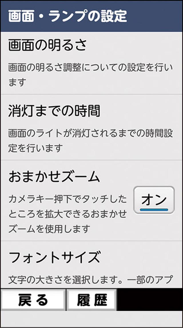 画像13: 【Android】初心者・中級者向け!スマホが快適になる「初期設定」の変更方法(前編)