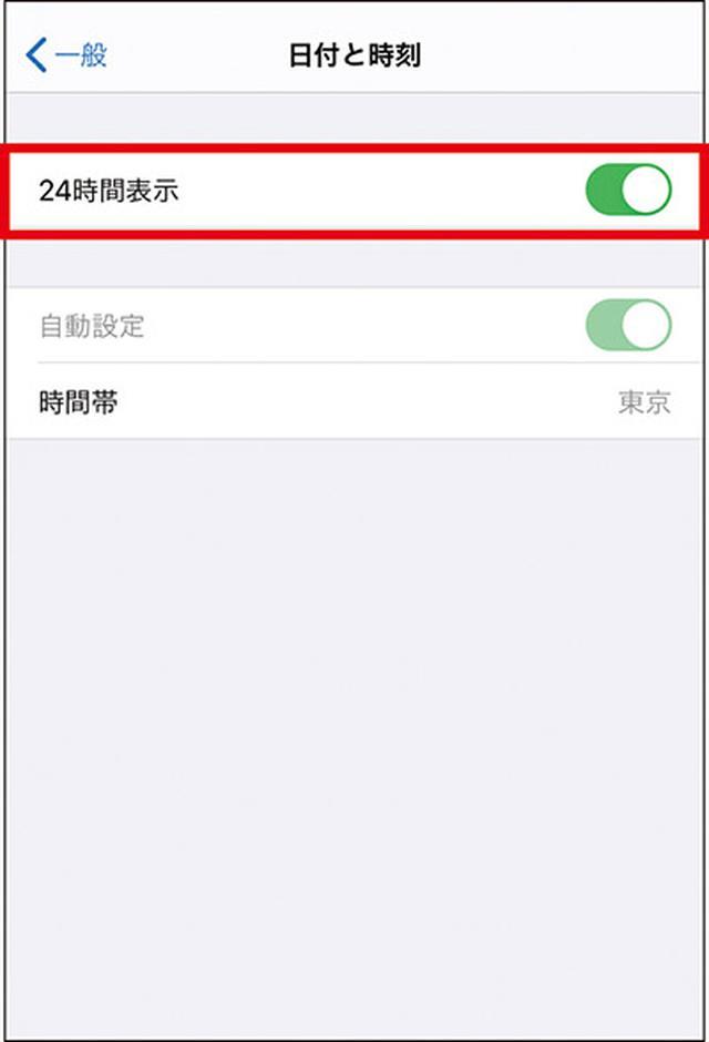 画像12: 【iPhone】初心者・中級者向け!スマホが快適になる「初期設定」の変更方法