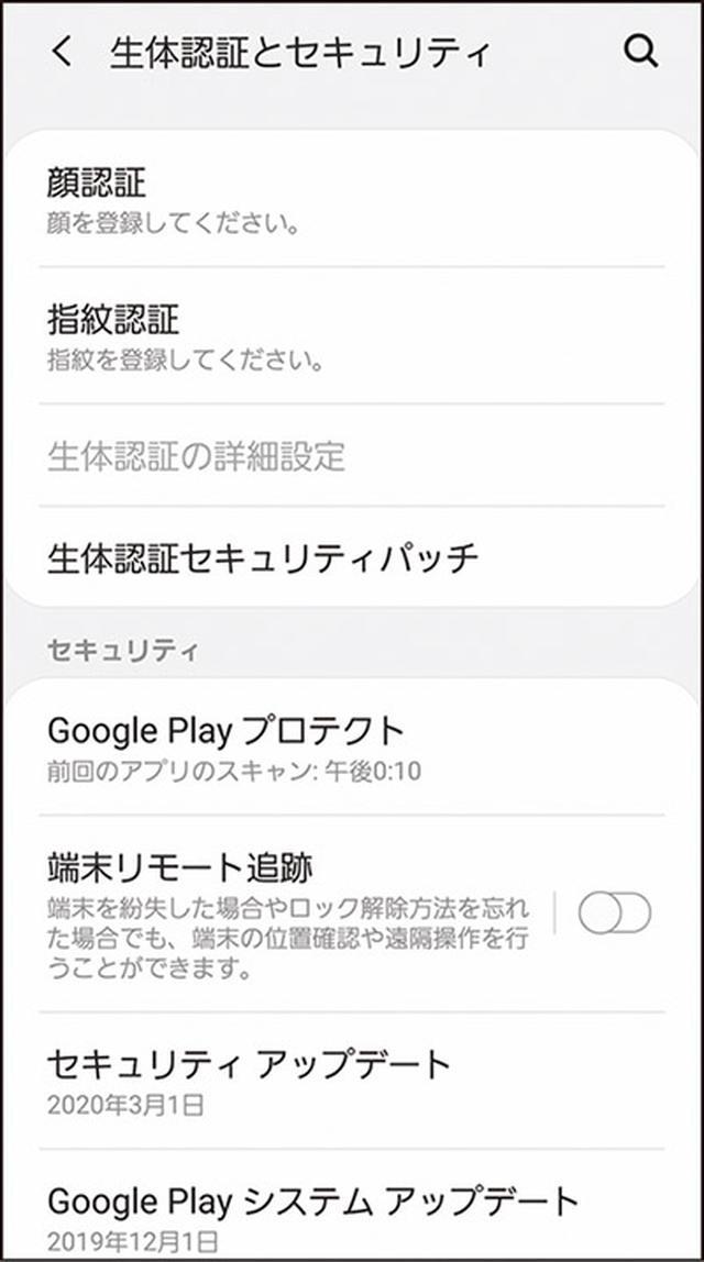 画像36: 【Android】初心者・中級者向け!スマホが快適になる「初期設定」の変更方法(前編)