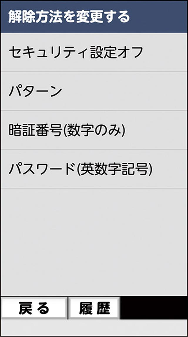 画像37: 【Android】初心者・中級者向け!スマホが快適になる「初期設定」の変更方法(前編)