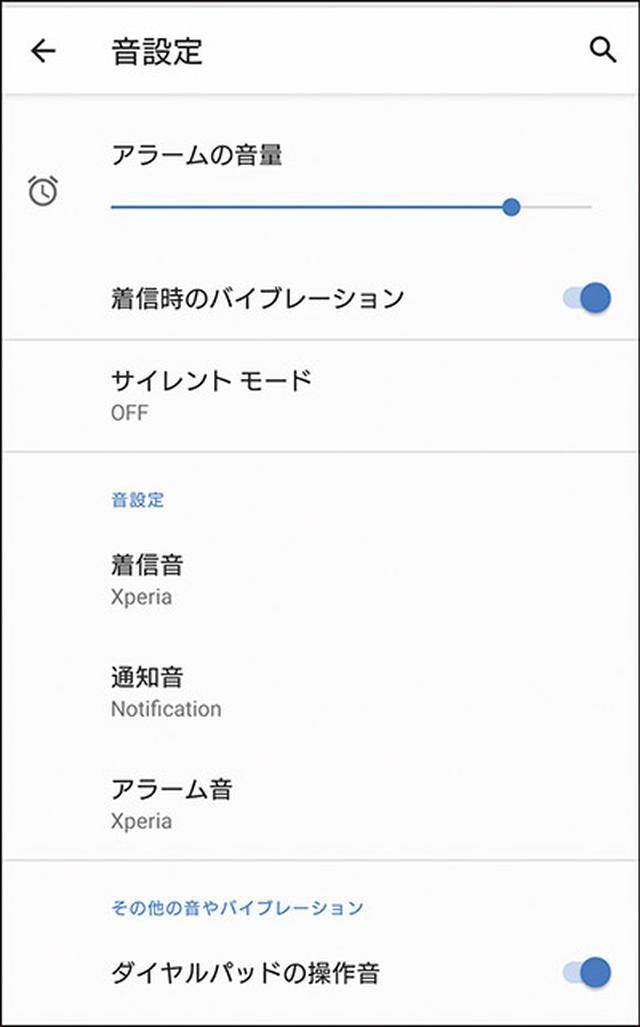 画像22: 【Android】初心者・中級者向け!スマホが快適になる「初期設定」の変更方法(前編)
