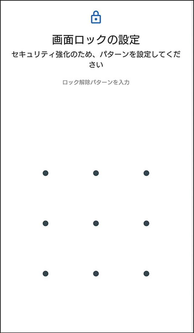 画像34: 【Android】初心者・中級者向け!スマホが快適になる「初期設定」の変更方法(前編)