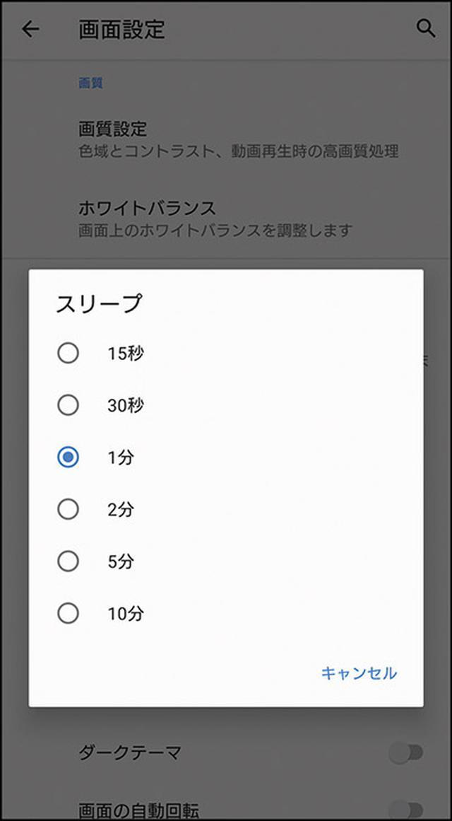 画像9: 【Android】初心者・中級者向け!スマホが快適になる「初期設定」の変更方法(前編)