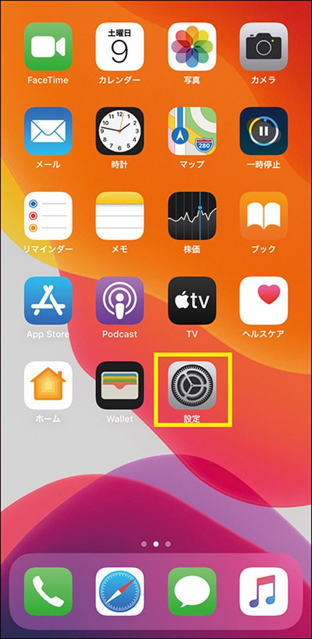 画像1: 【iPhone】初心者・中級者向け!スマホが快適になる「初期設定」の変更方法