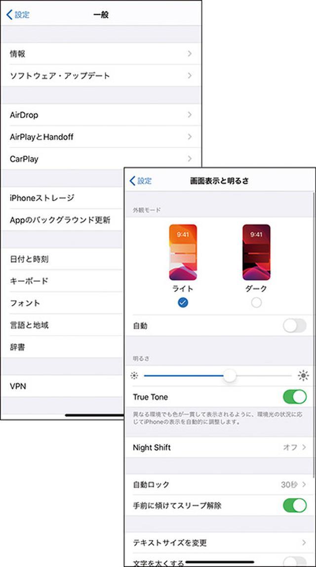 画像3: 【iPhone】初心者・中級者向け!スマホが快適になる「初期設定」の変更方法