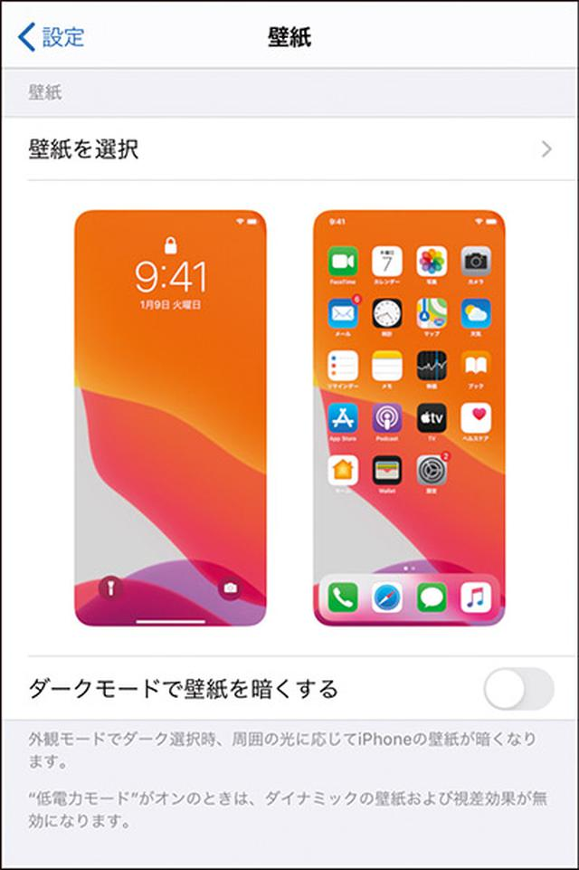 画像13: 【iPhone】初心者・中級者向け!スマホが快適になる「初期設定」の変更方法