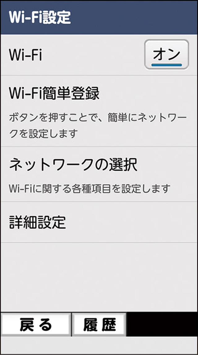 画像31: 【Android】初心者・中級者向け!スマホが快適になる「初期設定」の変更方法(前編)