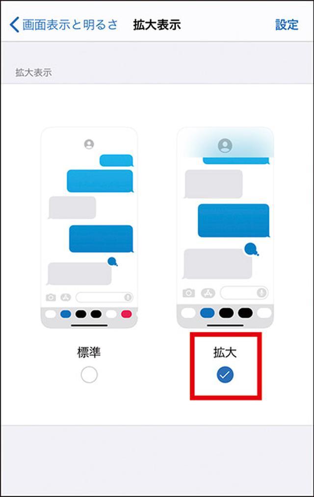 画像11: 【iPhone】初心者・中級者向け!スマホが快適になる「初期設定」の変更方法
