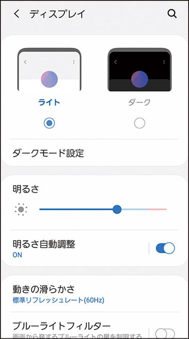 画像12: 【Android】初心者・中級者向け!スマホが快適になる「初期設定」の変更方法(前編)