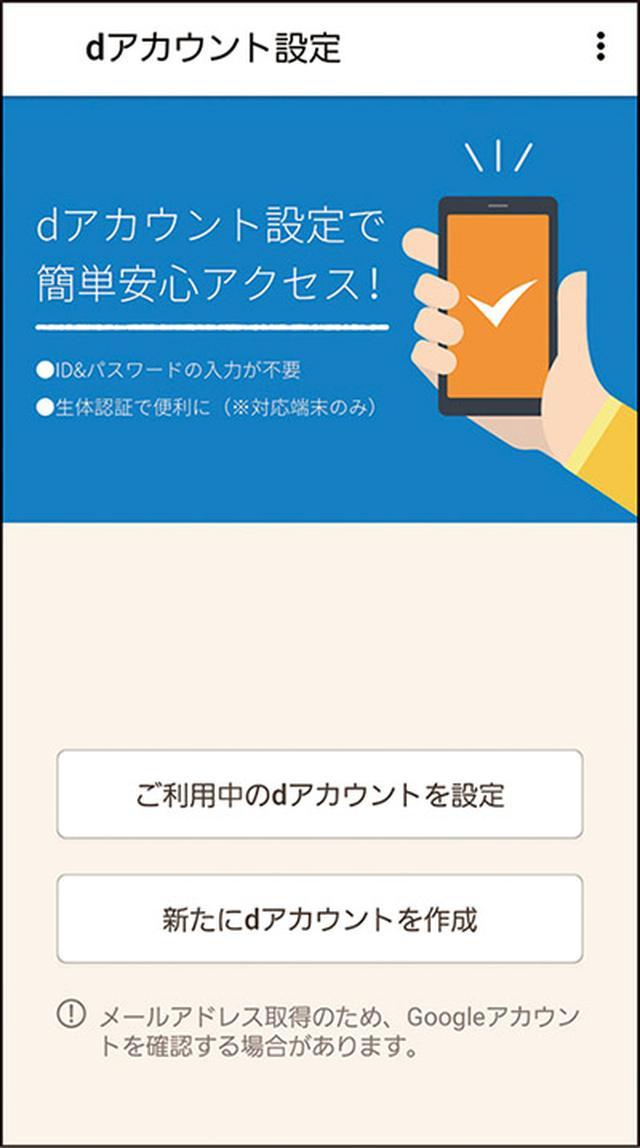 画像42: 【Android】初心者・中級者向け!スマホが快適になる「初期設定」の変更方法(前編)