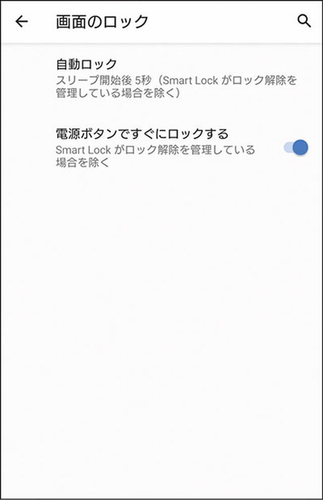 画像32: 【Android】初心者・中級者向け!スマホが快適になる「初期設定」の変更方法(前編)