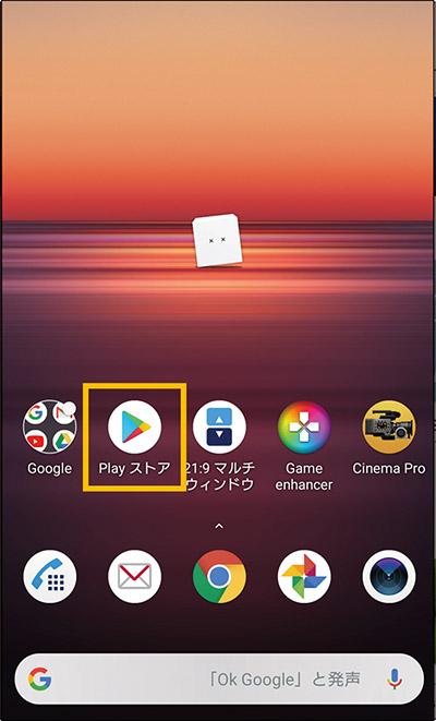 画像6: 【Android】初心者・中級者向け!スマホが快適になる「初期設定」の変更方法(前編)