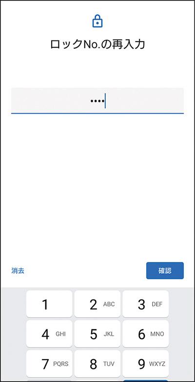 画像33: 【Android】初心者・中級者向け!スマホが快適になる「初期設定」の変更方法(前編)