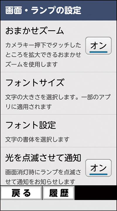 画像19: 【Android】初心者・中級者向け!スマホが快適になる「初期設定」の変更方法(前編)