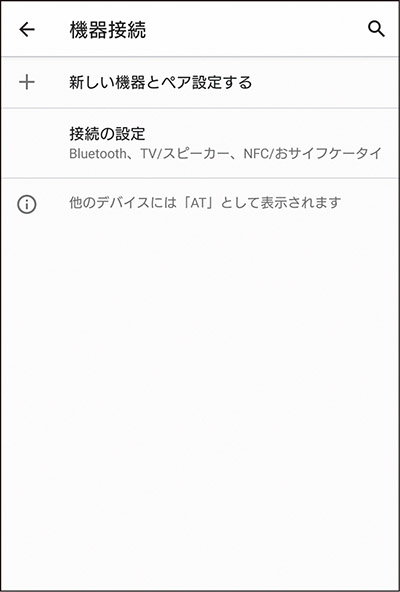 画像27: 【Android】初心者・中級者向け!スマホが快適になる「初期設定」の変更方法(前編)