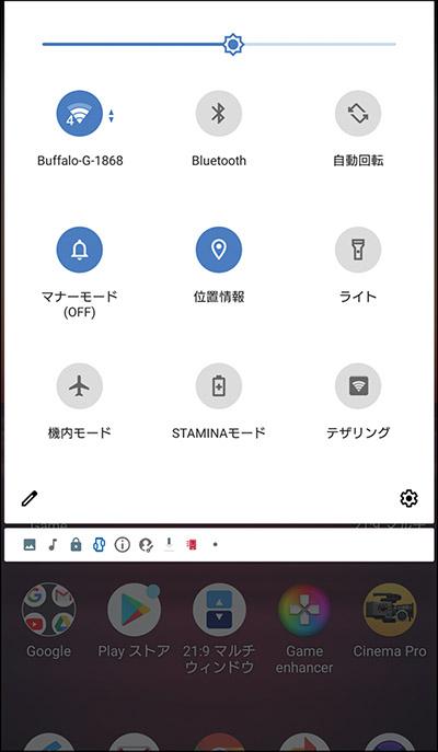 画像4: 【Android】初心者・中級者向け!スマホが快適になる「初期設定」の変更方法(前編)