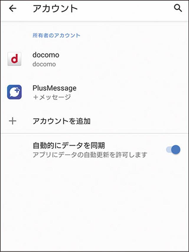 画像38: 【Android】初心者・中級者向け!スマホが快適になる「初期設定」の変更方法(前編)