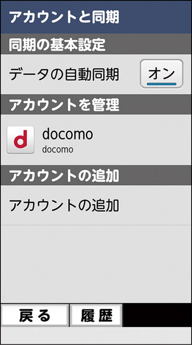 画像43: 【Android】初心者・中級者向け!スマホが快適になる「初期設定」の変更方法(前編)
