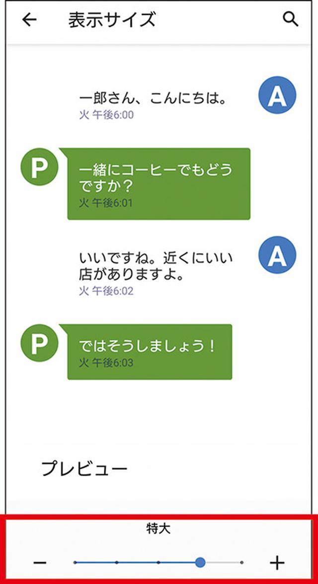 画像14: 【Android】初心者・中級者向け!スマホが快適になる「初期設定」の変更方法(前編)