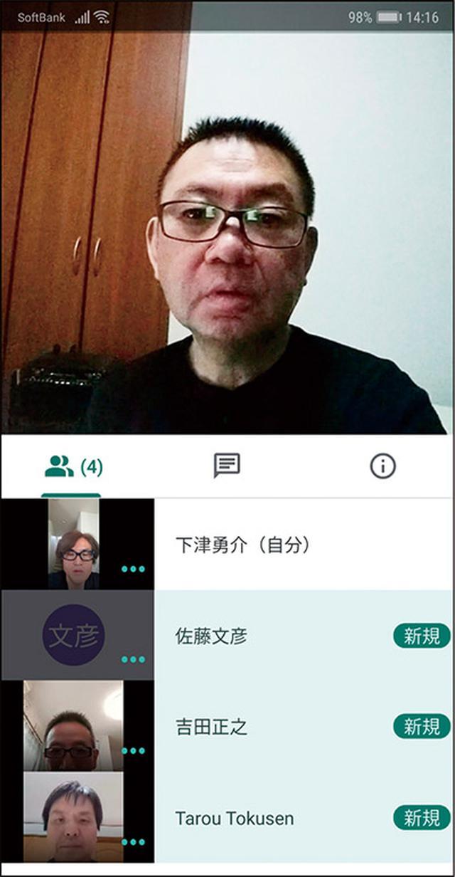 画像4: 【スマホでオンライン会議】おすすめアプリはコレ!手軽に始められる「LINE」や「Google Meet」にも注目