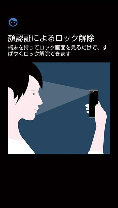 画像35: 【Android】初心者・中級者向け!スマホが快適になる「初期設定」の変更方法(前編)