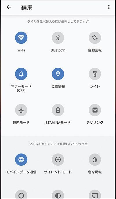 画像5: 【Android】初心者・中級者向け!スマホが快適になる「初期設定」の変更方法(前編)
