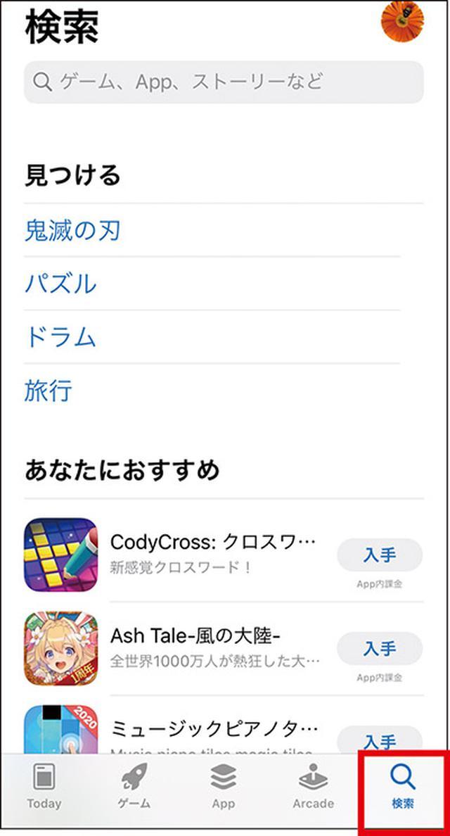 画像7: 【iPhone】初心者・中級者向け!スマホが快適になる「初期設定」の変更方法