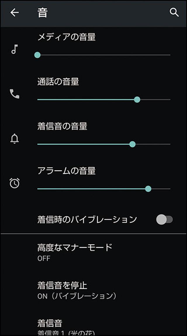 画像23: 【Android】初心者・中級者向け!スマホが快適になる「初期設定」の変更方法(前編)