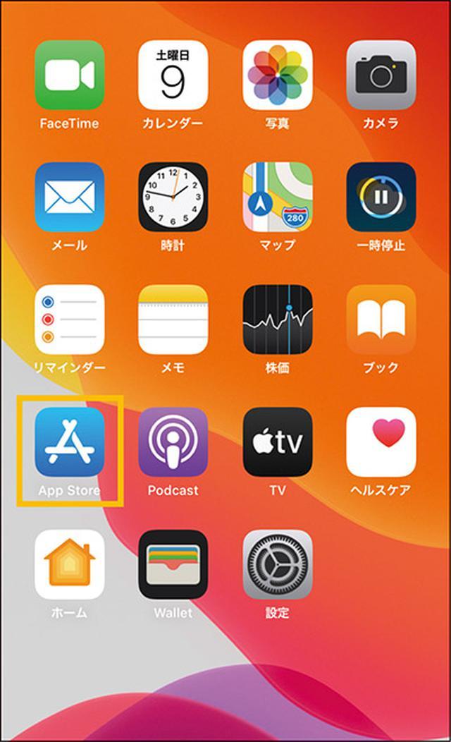 画像6: 【iPhone】初心者・中級者向け!スマホが快適になる「初期設定」の変更方法