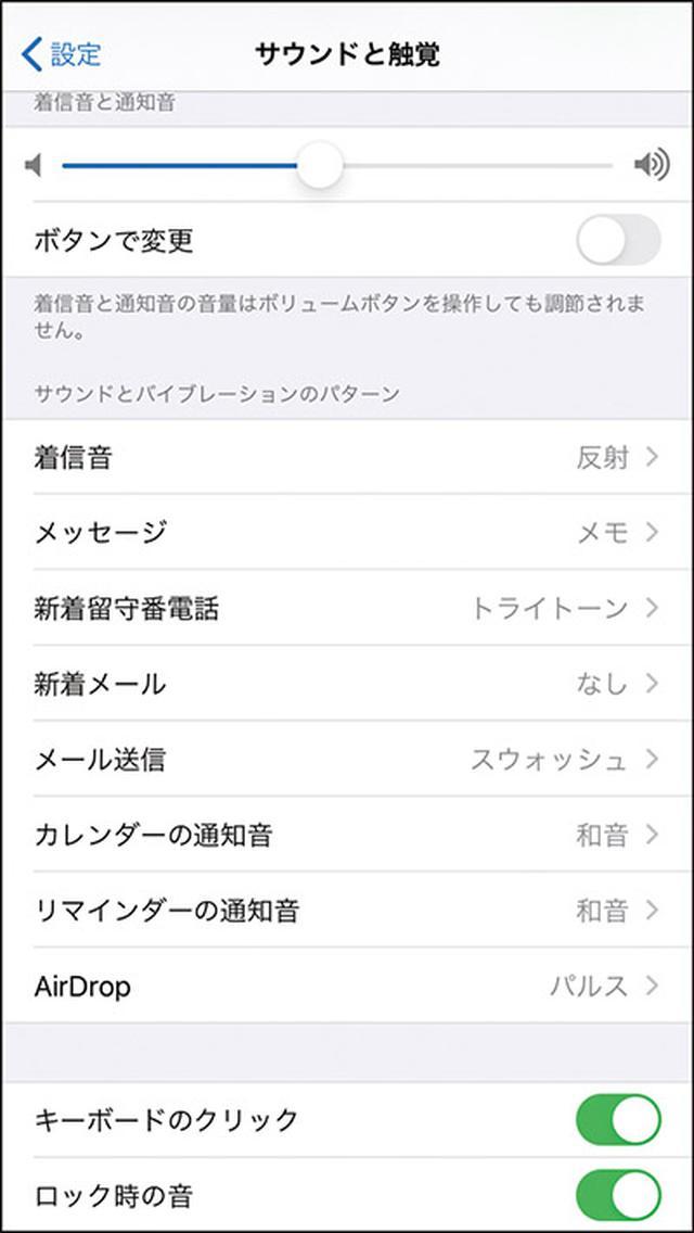 画像15: 【iPhone】初心者・中級者向け!スマホが快適になる「初期設定」の変更方法