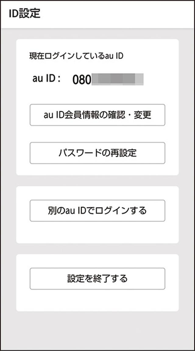 画像41: 【Android】初心者・中級者向け!スマホが快適になる「初期設定」の変更方法(前編)